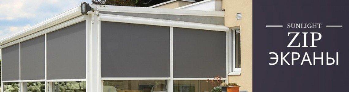 Защитные ZIP-экраны